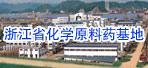 浙江省化学原料药基地0